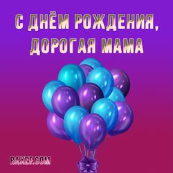 Дорогая мама, с днём рождения! Открытка с воздушными шарами на малиновом и фиолетовом фоне! Всех мам, поздравляю с...