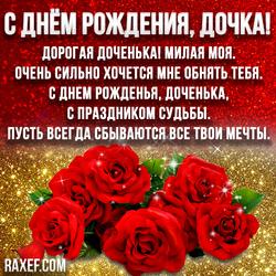 Картинка дочке с днем рождения! Блестящая открытка с красными розами! Красные розы! Стих! Стишок!