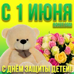 Картинка, открытка на 1 июня, день защиты детей! Стих, Стишок для детей, для родителей, для...
