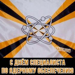 Картинка, открытка с флагом соединений и частей ядерного обеспечения РФ на день специалиста по...