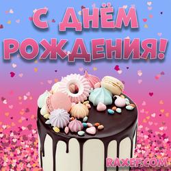 Картинка с днем рождения женщине! Торт! С тортом! Открытка для женщины!