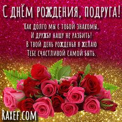 Картинка с днем рождения подруга! Розы! Блестящий фон! Открытка с блестками!