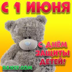 Картинка с мишкой Тедди! 1 июня! День защиты детей! Яркая открытка, летняя, красивая! Для самых...