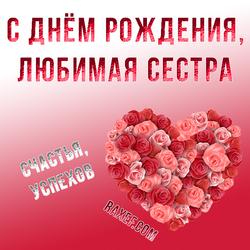 Любимая сестра, с днём рождения! Открытка с сердцем из красных роз! Розы для сестрёнки! Мою картинку вы можете скачать...