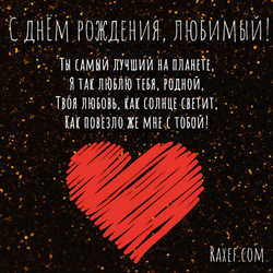 Любимый! С днем рождения! Картинка! Открытка с сердечком! Сердце! Любовь! Стих для любимого!