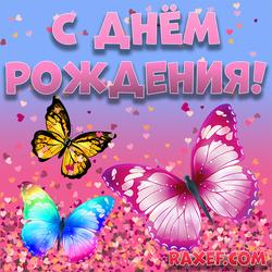 Нежная открытка с днём рождения женщине! Картинка с бабочками!