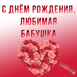 Открытка бабушке на день рождения! Розы, сердечко из красных роз для любимой бабушки! Скачайте мою картинку бесплатно!...