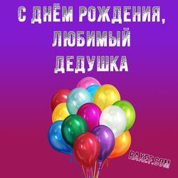 Открытка для дедушки от внучки на день рождения! Деду от внучки! Картинка с воздушными цветными шариками на ярком...