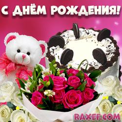 Открытка женщине с днем рождения с мишкой, розами, тортом! Тедди, розы, торт, Орео печенья!