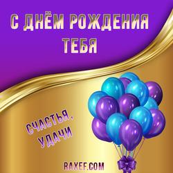 Открытка женщине с днём рождения! Воздушные шары, золотой фон с малиновыми и фиолетовыми вставками, красивые...