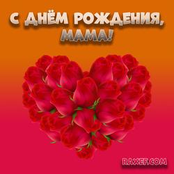 Открытка маме на день рождения! С днём рождения, мама! Картинка с сердечком из красных роз! Что может быть лучшим...