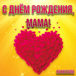 Открытка маме с днем рождения! С сердечками! Сердечки! Сердце!