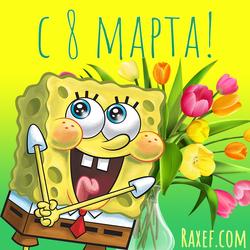 Открытка на 8 марта! Картинка с цветами и Спанч Бобом! Тюльпаны! Губка Боб! Дорогие женщины,...