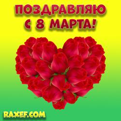 Открытка на 8 марта с красным сердечком из роз! Красные розы для милых женщин! С 8 марта! Красивая...