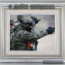 Открытка на день спецназа. Поздравляю всех служащих силовых подразделений специального назначения с...