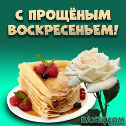 Открытка на прощёное воскресенье! Картинка с белой розой и блинами с ягодами! С последним днём...