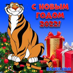 Открытка новая с новым 2022 годом! С тигром! Тигр! Картинка! Скачать яркую бесплатно!