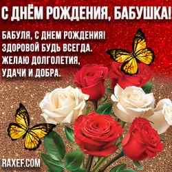 Открытка с днем рождения бабушке со стихом, розами и бабочками! Блестящая картинка от внучки!
