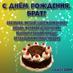 Открытка с днем рождения брату! Картинка с тортом и стихом! Стих!