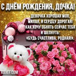 Открытка с днем рождения дочке! Для дочки, дочери, доченьки от мамы! Картинка красивая! Трогательная! Со стихом!