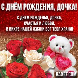 Открытка с днем рождения дочке! Трогательное поздравление! Розы, мишка, медвежонок!