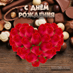 Открытка с днём рождения женщине с цветами-розами! Сердце из красных роз - что может быть красивее! Картинка с фоном из...