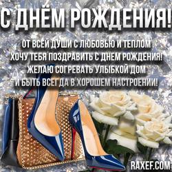 Открытка с днём рождения женщине с туфлями и белыми розами! Туфли, розы! Сумочка!