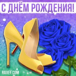 Открытка с днем рождения женщине! Синие розы! Голубые розы! Желтые туфли!