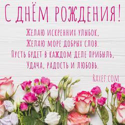 Открытка с днем рождения женщине со стихом! Короткий стих! Розы! Картинка!