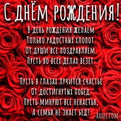 Открытка с днем рождения женщине! Стих! Красные розы! Картинка!