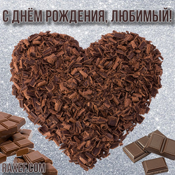Открытка с днем рождения любимому с шоколадом! Картинка! Шоколад! Сердечко! Сердце!