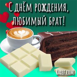 Открытка с днем рождения, любимый брат! Картинка с шоколадом, тортом и кофе с сердечками!