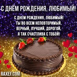 Открытка с днем рождения, любимый! Картинка с тортом! Торт и сердечки! Стих!