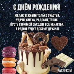 Открытка с днем рождения мужчине! Картинка с тортом и шоколадом со стихом! Стих!