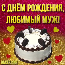 Открытка с днем рождения мужу! Любимый муж! Картинка с тортом Орео и сердечками! Сердечки мужу!