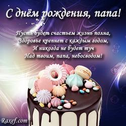 Открытка с днем рождения, папа! Картинка со стихом и тортом! Стих! Торт!