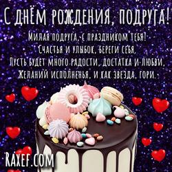 Открытка с днем рождения подруге! Со стихом! Стих! Торт и сердечки!
