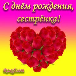 Открытка с днём рождения, сестренка! Сердце из роз, розы красные для сестры! Картинка яркая, красивая для самой...