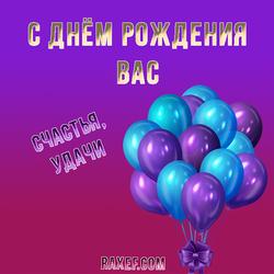 Открытка с днём рождения Вас для женщины! Картинка на Вы. Яркие красивые воздушные шары на интересном фоне для...