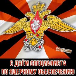 Открытка с флагом Вооруженных сил РФ! С днём специалиста по ядерному обеспечению! Картинка!  Всех военных специалистов по ядерному обеспечению...