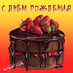 Открытка с клубничным тортом на день рождения! Клубника, торт, праздник - это такое приятное сочетание слов)))...