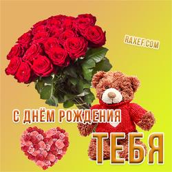 Открытка с красными розами на день рождения женщине! Картинка с плюшевым мишкой и сердцем из роз! Дорогая леди,...
