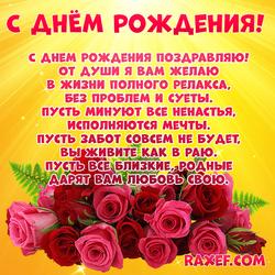 Открытка с розами! С днем рождения для женщины! Красные розы! Картинка! Скачать бесплатно!
