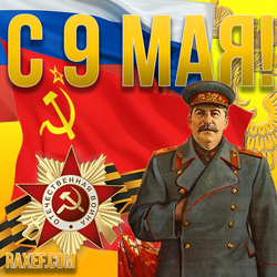 Открытка со Сталиным на 9 мая и с флагами СССР и РФ! Картинка с днём победы! Скачать мою картинку...