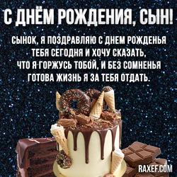 Открытка, стих с днем рождения сыну! Торт, шоколад, сладости! Картинка от мамы! Со стихом!