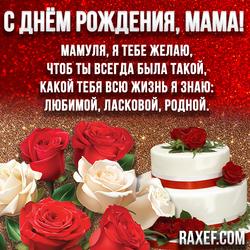 Открытки с днем рождения маме со стихом! Трогательные открытки до слёз! Розы, торт!