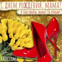 Поздравление маме с днем рождения до слез! Яркая, блестящая открытка, картинка! Тюльпаны! Туфли!
