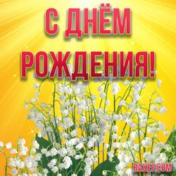 Поздравление с днем рождения женщине! Картинка, открытка с цветами! Ландыши!