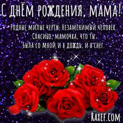 Поздравление с днем рождения маме! Открытка с блестками! Блестящая картинка с красными розами!