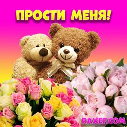 Прости меня! Открытка, картинка на прощёное воскресенье с розами и мишками! Милые мишки и букеты...